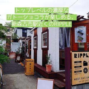 お菓子業界の独立支援もしている、世界一のガトーショコラ目指す新森古市の『RIPPLE』