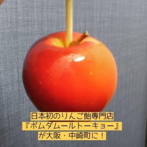 日本初のりんご飴専門店!『ポムダムールトーキョー』が大阪・中崎町に!