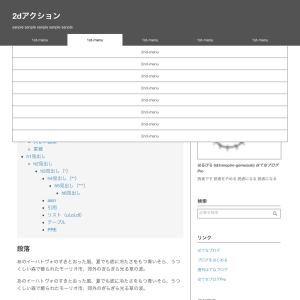 【HTML+cssのみ】はてなブログのレスポンシブ対応のドロップダウンメニューを作る方法!