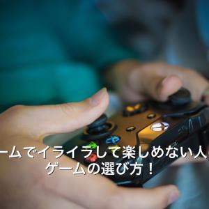 イライラしてなかなか楽しめない人のゲームの選び方!おすすめゲームと避けるべきゲーム