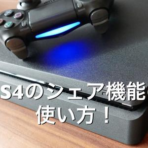 PS4のシェア機能を使って実況動画を撮影、編集、投稿する方法!撮影する際の注意点とは?