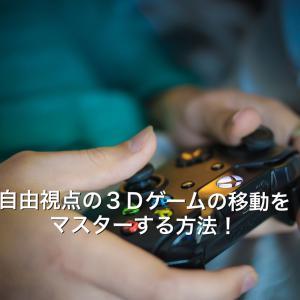 【初心者向け】意外とつまずく自由視点の3Dゲームのキャラの移動をマスターする方法!