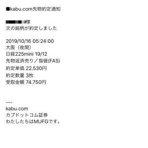 酔っ払いのルール外日経225先物取引は10万円利食いなり〜
