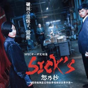 3/28更新 「SICK'S 恕乃抄」をみてみた!【各話考察とネタバレ】