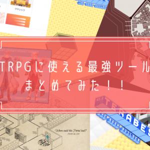 保護中: 【手書きレイアウト】TRPGのポータルサイトをつくりたくて考えてみた【同志募集中】
