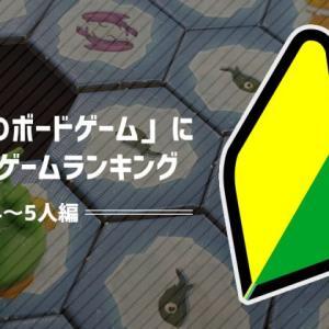 「はじめてのボードゲーム」ランキングまとめてみた【4〜5人編】