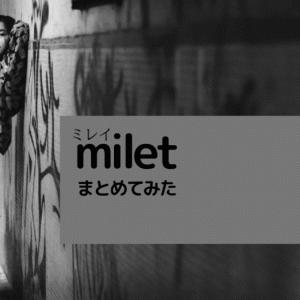 milet(ミレイ)が凄い!どんな歌手かまとめてみた!【新曲も紹介】