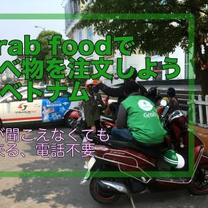 電話をする必要なし!Grab foodで食べ物を頼もう。使い方 in ベトナム 簡単 耳が聞こえなくても出来る