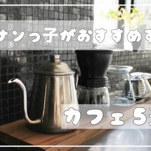 ベトナム・ダナン かわいいカフェ5選 電源・Wi-Fiあり ダナンっ子ろう者がおすすめするカフェ