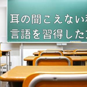 言語を習得するには勉強をするだけでは足りない!英語も同様。耳の聞こえない私が言語を習得した方法