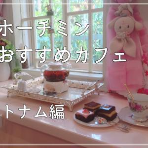 ベトナム ホーチミン おすすめ可愛いカフェ ピンクの可愛い教会の観光後はP.house cafeへ