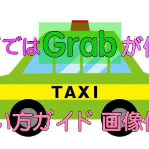 タイ Grab taxiの使い方ガイド 画像付き 移動に便利 耳が聞こえなくてもスマホとアプリがあれば出来る