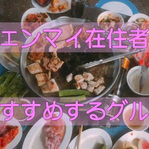 焼肉食べ放題600円! 潔癖の人は見ないで タイ チェンマイ在住者が教えるおすすめグルメ レストラン