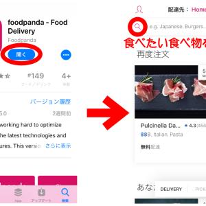 【クーポンあり】タイおすすめデリバリーアプリ フードパンダ(food panda)の使い方 英語が苦手でもOK