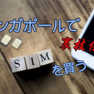 シンガポール SIMカードはどう買うの? 比較 シンガポール人から教えてもらった安く買う裏技伝授