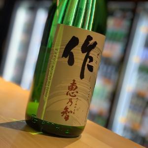 日本一の純米吟醸になった『作』‼️