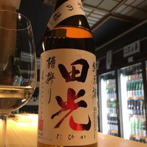 次世代モンスター三重酒『田光』!