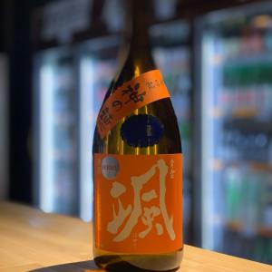 颯  純米吟醸  神の穂  生原酒‼️