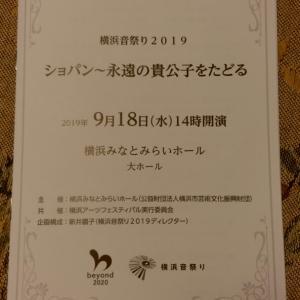 横浜音祭り2019 福間洸太朗の魅力に出会う!!