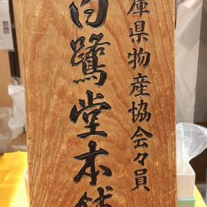 白鷺堂本舗(兵庫県姫路市)