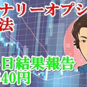 【バイナリーオプション必勝法実践記】+31640円【20190703】