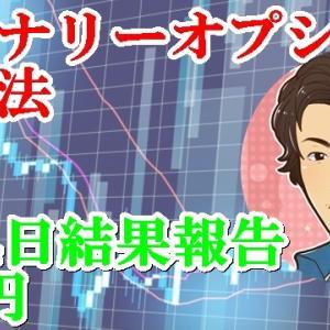 【バイナリーオプション必勝法実践記】±0円【20190704】