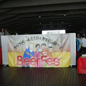 横浜大桟橋のビールフェス