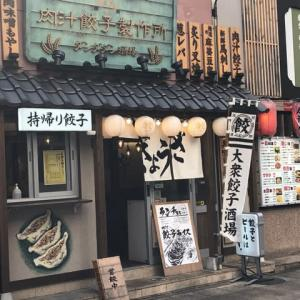 餃子の美味しい店 馬車道