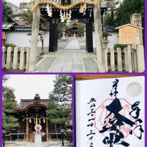 御朱印巡り〜③大将軍神社〜地蔵院