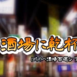八戸テレビ「出番ですよ~!」新コーナー「酒場に乾杯」