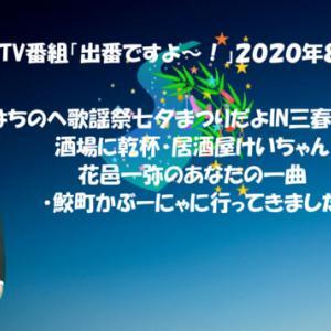 八戸TV番組「出番ですよ~!」2020年8月OA