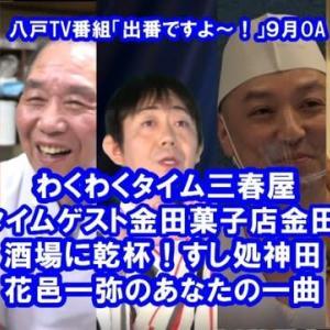 八戸TV番組「出番ですよ~!」9月OA