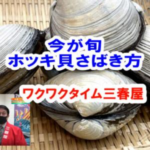 ワクワクタイム三春屋1月ホッキ貝の捌き方