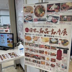 さくら野八戸店催事場「日本の名品・名産展」