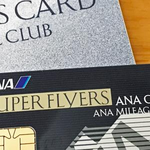 ANAスーパーフライヤーズカード家族会員のススメ