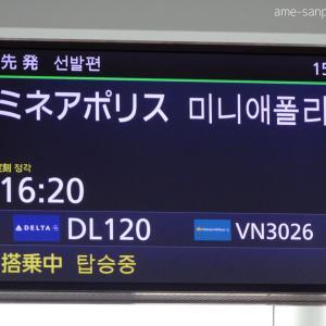 デルタの機内サービス向上を実感!DL120 羽田→ミネアポリスへ