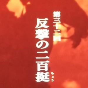 【麒麟がくる第32回】
