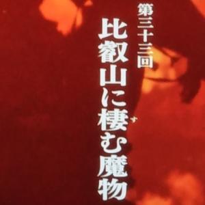 【麒麟がくる第33回】
