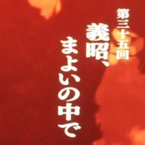 【麒麟がくる第35回】