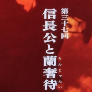【麒麟がくる第37回】