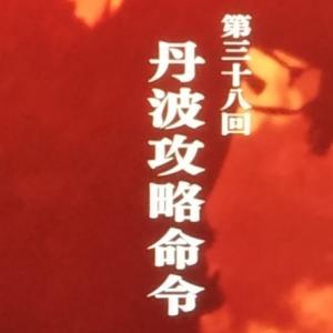 【麒麟がくる第】三淵藤英ロスと、光秀と前久のコスプレに反応する回