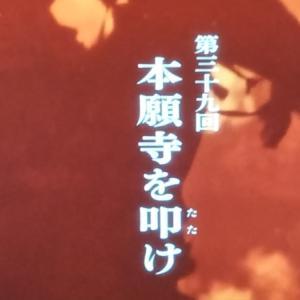 【麒麟がくる第39回】染谷信長は暴君化しても可愛らしさが残る回