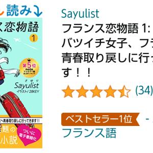【Kindleデビュー】フランス恋物語①3部門1位&ベストセラー