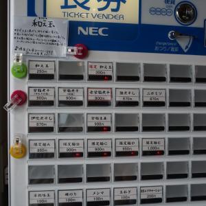 焼津・麺屋 日出次【強煮干し】【背脂煮干】