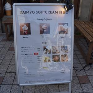 DAIMYO SOFTCREAM 鎌倉店にて、生クリームミルク×抹茶ミックスソフト