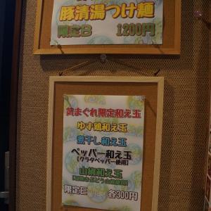 焼津・麺's食堂 粋蓮にて、気まぐれ限定麺【豚清湯つけ麺】【ペッパー和え玉】