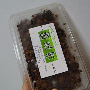 焼津・一亻(いちにんべん) 大畑食品の鮪昆布