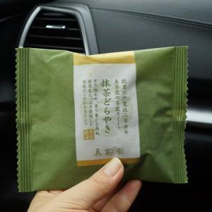 藤枝・真茶園の抹茶どらやき