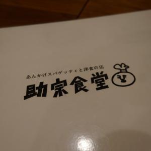 藤枝・あんかけスパゲティと洋食の店 助宗食堂