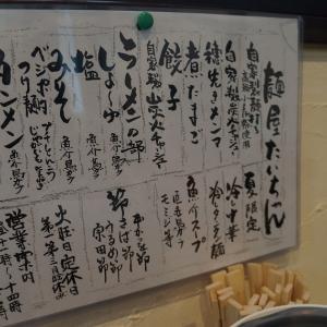 牧之原・麺屋 たいちゃん【夏限定・冷やし担々麺】
